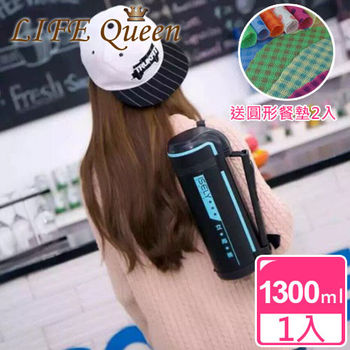 【Life Queen】ISELY戶外露營不鏽鋼真空保溫杯/保溫瓶1300ml_贈餐墊*2(1入)