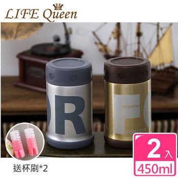 【Life Queen】FORUOR不鏽鋼長效12小時保溫悶燒罐/保溫壺450ml_贈杯刷*2(超值4件組)