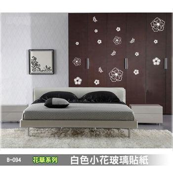 B-094 花草系列-白色小花玻璃贴纸大尺寸高級創意壁貼 / 牆貼