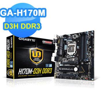 【GIGABYTE技嘉】GA-H170M-D3H DDR3 主機板