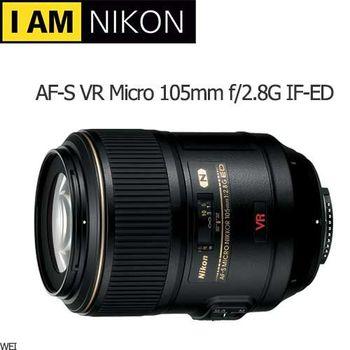 NIKON AF-S VR Micro-105mm f/2.8G IF-ED (公司貨)