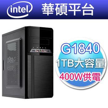 【ASUS 華碩平台】質感髮絲紋(G1840/H81M-K/1TB大容量/400W大供電)超值文書首選