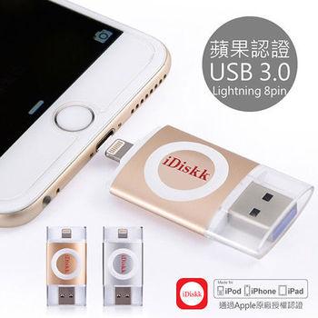《MFi 蘋果認證》Apple Lightning 8pin 隨身碟 16G