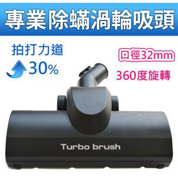 Pro turbo brush 超強渦輪除蟎吸頭 伊萊克斯吸塵器z1860,z1665,z1850,ZAP9940可使用