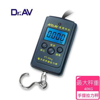 【Dr.AV】電子式手提拉力秤 (PT-40KG)