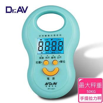 【Dr.AV】電子式手提拉力秤(PT-401)