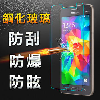 YANG YI揚邑 Samsung Galaxy Grand Prime 防爆防刮防眩弧邊 9H鋼化玻璃保護貼膜