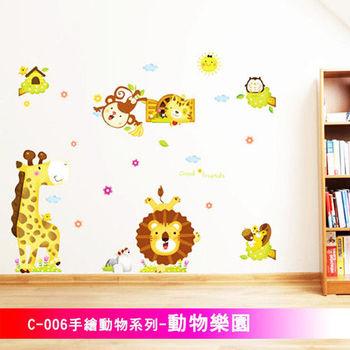 C-006 手繪動物系列-動物樂園大尺寸高級創意壁貼 / 牆貼