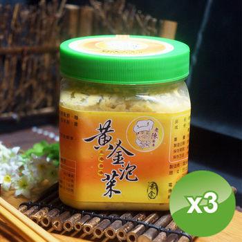 【老陳廚房】黃金泡菜-素食 (600g/罐/共3罐)