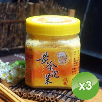 【老陳廚房】黃金泡菜-小辣 (600g/罐/共3罐)