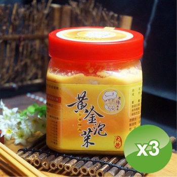 【老陳廚房】黃金泡菜-大辣 (600g/罐/共3罐)