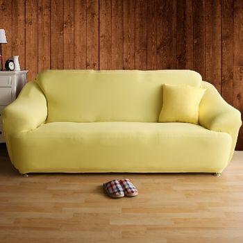 【HomeBeauty】恆溫紗彈性沙發罩-3人座(檸檬草)