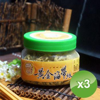 【老陳廚房】黃金海帶絲 (400g/罐/共3罐)