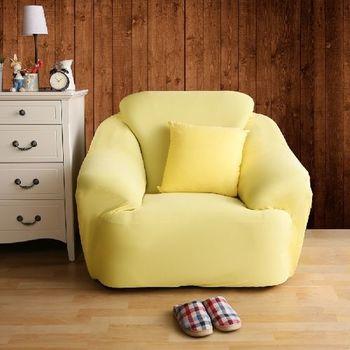 【HomeBeauty】恆溫紗彈性沙發罩-1人座(檸檬草)