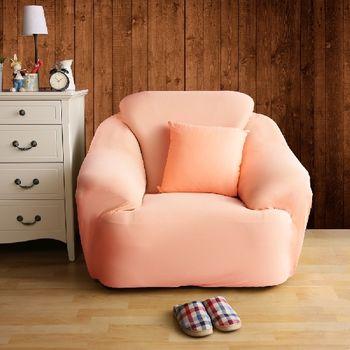 【HomeBeauty】恆溫紗彈性沙發罩-1人座(甜柑橘)