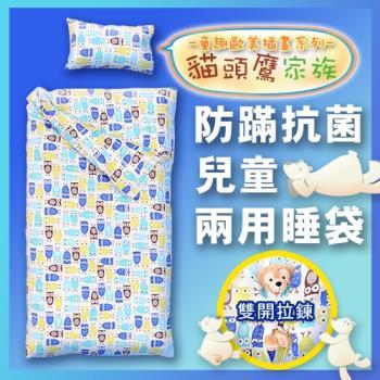 【Embrace英柏絲】美國棉兩用兒童睡袋4.5X5藍色貓頭鷹 防蹣抗菌 SGS 瑞士無毒認證(附枕頭+被胎)