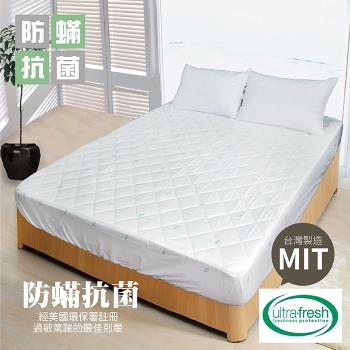 【Victoria】【剋菌寶】 防蟎 雙人床包式保潔墊