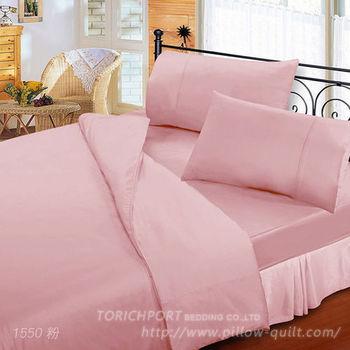【Victoria】防蟎機能 純棉素色加大床包+枕套三件組 粉色