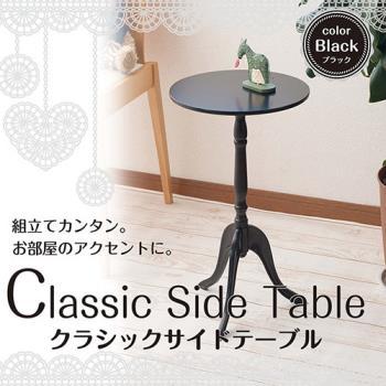 《C&B》心恬古典圓几邊桌