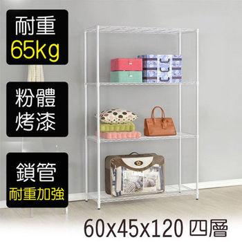 【莫菲思】金鋼-60*45*120四層鐵架/置物架-烤漆白
