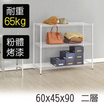 【莫菲思】金鋼-60*45*90二層鐵架/置物架-烤漆白