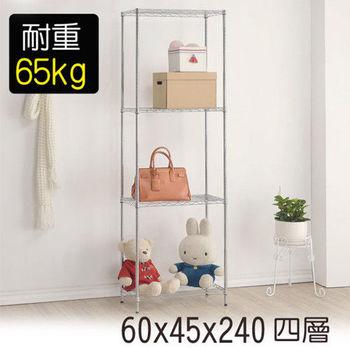【莫菲思】海波-60*45*240四層鐵架/置物架