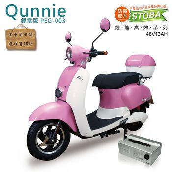 【向銓】Qunnie電動自行車PEG-003 單效版