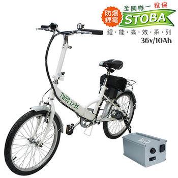 【向銓】電動輔助自行車 TWIN Li-36(可折疊)