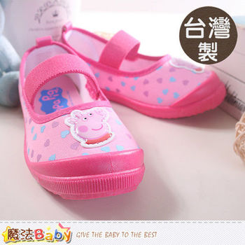 魔法Baby~台灣製粉紅豬正版女童幼兒園鞋~sh8138