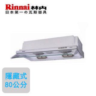 【林內Rinnai】RH-8127(隱藏式排油煙機80cm)