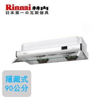 【林內Rinnai】RH-9021(隱藏式排油煙機90cm)