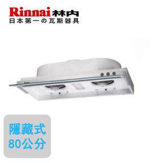 【林內Rinnai】RH-8079(隱藏式排油煙機80cm)