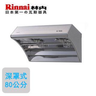 【林內Rinnai】RH-8037S(深罩式排油煙機80公分)