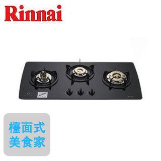 【林內Rinnai】RB-3GMB(檯面式美食家三口瓦斯爐)(天然瓦斯)