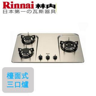 【林內Rinnai】RB-300SH(檯面式防漏三口瓦斯爐)(天然瓦斯)