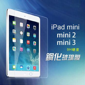 蘋果 Apple iPad mini mini2 mini3 專業超薄鋼化玻璃膜(FA054-3)