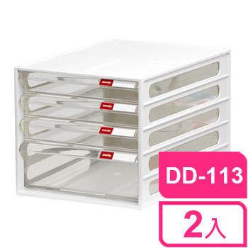 【i-max】樹德SHUTER A4資料櫃DD-113 2入