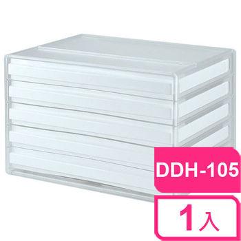 【i-max】樹德SHUTER A4 橫式資料櫃DDH-105