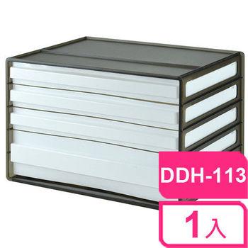 【i-max】樹德SHUTER A4 橫式資料櫃DDH-113