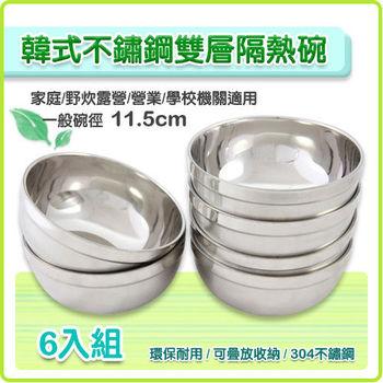 韓式雙層304不鏽鋼隔熱碗11.5cm(6入組)