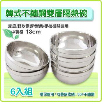 韓式雙層304不鏽鋼隔熱碗13cm(6入組)