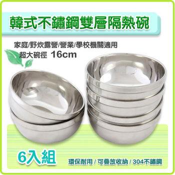韓式雙層304不鏽鋼隔熱碗16cm(6入組)
