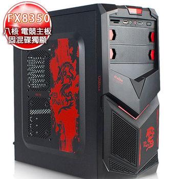 微星電競平台【龍銀莫敵】AMD FX八核 970電競主板 獨顯750TI 2G 大容量固混碟電競機