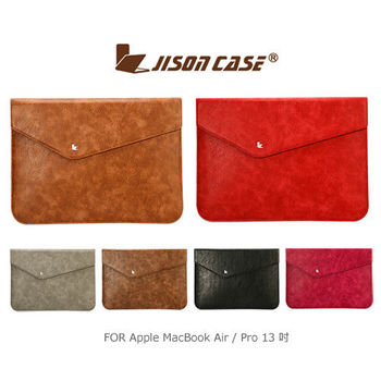 【JISONCASE】Apple MacBook Air / Pro Retina 13 吋 通用內膽包
