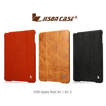 【JISONCASE】Apple iPad Air / Air 2 奢華真皮三折皮套