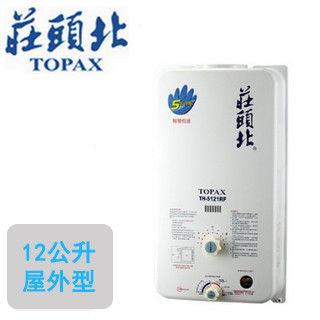 【莊頭北】TH-5121RF(屋外大廈型機械型恆溫熱水器12L)(天然瓦斯)