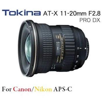 【Tokina】AT-X 11-20mm F2.8 PRO DX 超廣角鏡皇 (公司貨)