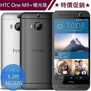 HTC One M9+ 極光版 (3G/32G) 智慧手機★送二好禮(軟背殼+亮面保貼) M9px 5.2吋八核