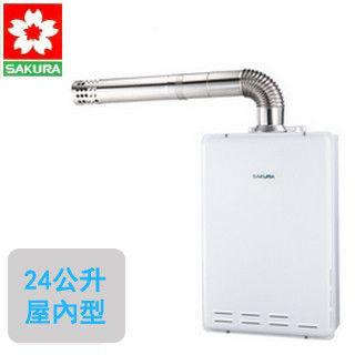 【櫻花SAKURA】SH-2470A(FE) 數位恆溫熱水器(24公升)(液化瓦斯)