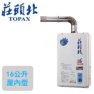 【莊頭北】TH-7166FE(屋內大廈型數位恆溫強制排氣熱水器16L)(天然瓦斯)